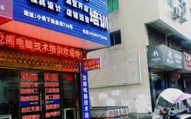 瑞安汀田龍閣電腦淘寶開店淘寶美工后里電子商務