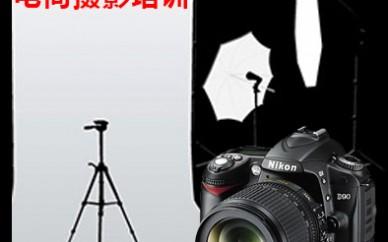 東莞寮步電商淘寶攝影培訓班學校機構學費多少