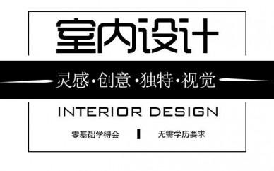 赤峰悟空教育室內裝潢設計新班開課