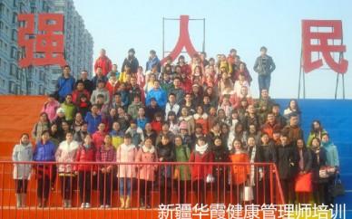 新疆伊犁健康管理師培訓報名就選華霞培訓學校