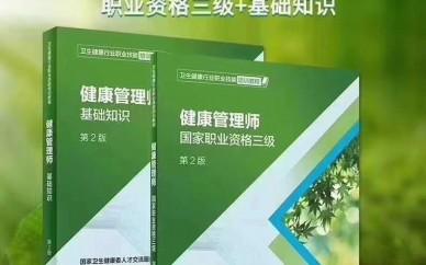 廣西南寧健康管理師培訓考證未來高薪職業