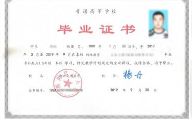 西南交通大學2020年秋季成人(網絡教育)招生簡章