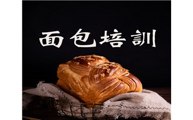 杭州短期烘焙培訓杭州烘焙培訓班