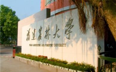 福建農林大學成人高考招生層次、類別