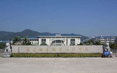 福建衛生職業技術學院高起專開始招生