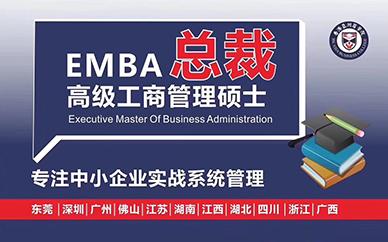 深圳亞商學院EMBA總裁高級工商管理碩士培訓班