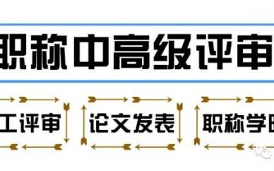 2020年南京市建設工程中級工程師評審學歷驗證要求