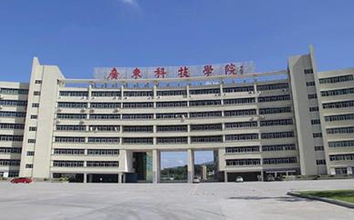 廣東科技學院