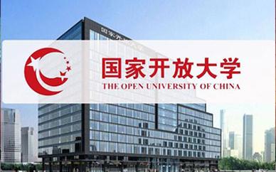 國家開放大學招生簡章