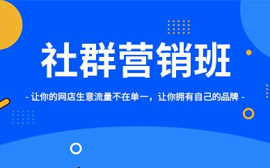 廣州美迪電商社群營銷培訓班