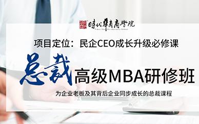 廣州時代華商總裁高級MBA課程研修班