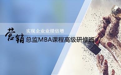 廣州時代華商營銷管理MBA課程高級研修班