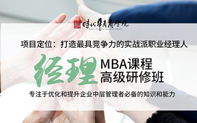 時代華商在職經理MBA高級研修班