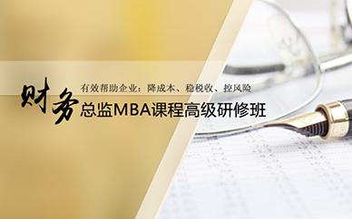 廣州財務總監MBA課程高級研修班