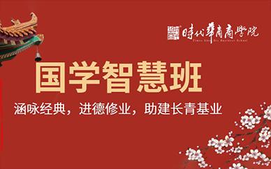 廣州國學智慧與哲學思維高級研修班