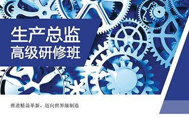 廣州時代華商生產管理高級研修班