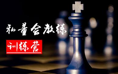 廣州總裁私董會教練班
