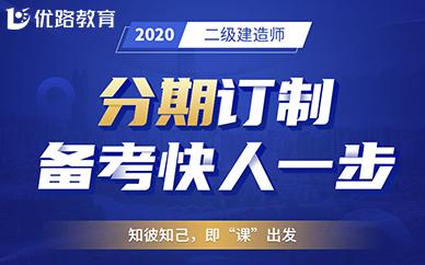 重慶二級建造師報名考試培訓班