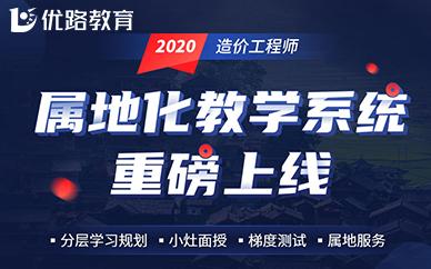 重慶二級造價工程師培訓課程