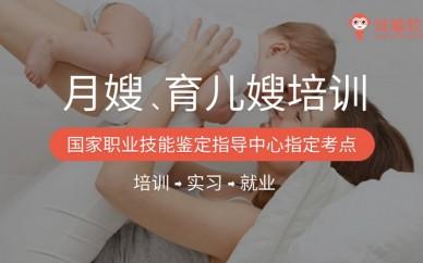 育婴师培训课程