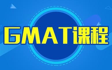 GMAT培訓課程