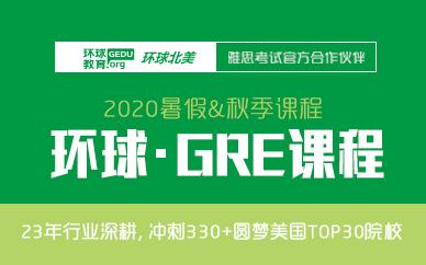 環球GRE培訓課程