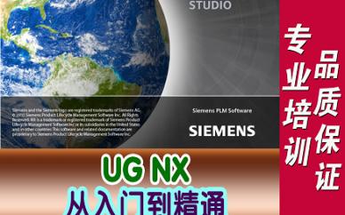 UG NX系列课程培训