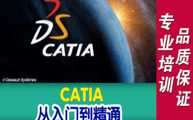 CATIA系列课程培训