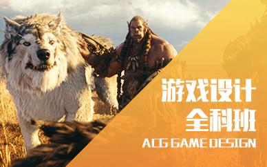 上海交大教育游戏设计全科班
