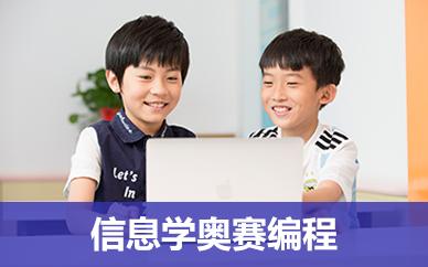 重庆童程童美信息学奥赛培训班