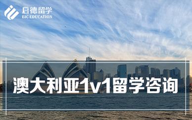 深圳启德留学澳大利亚1v1留学咨询