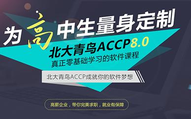 ACCP軟件工程師培訓課程