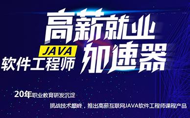 Java軟件工程師課程培訓