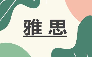雅思突破小班課程(6-8人)
