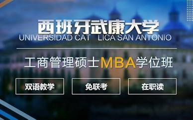 西班牙武康大學UCAM工商管理碩士(MBA)學位班