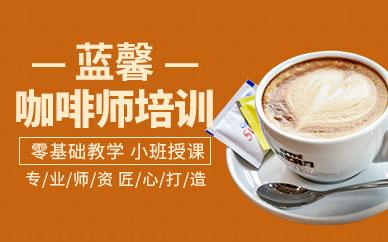 东莞蓝馨西点咖啡师培训班