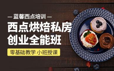西点烘焙私房创业全能培训班