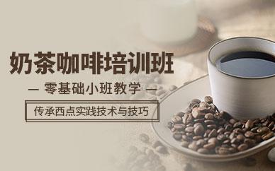 常州蓝西点咖啡奶茶饮品培训班