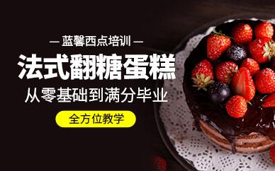 东莞蓝馨西点法式翻糖蛋糕培训班