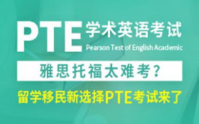 PTE学术英语考试课程培训班