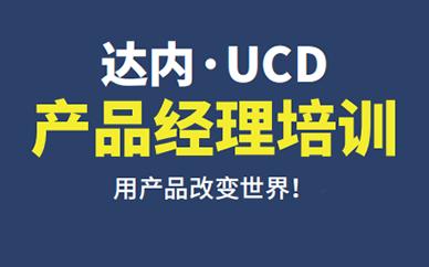 UCD产品经理培训