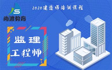 郑州尚渡建工注册监理工程师课程培训