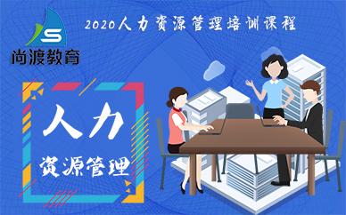 郑州尚渡教育人力资源管理师培训班