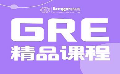温州朗阁GRE强化课程