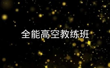 華翎舞蹈國際連鎖學校統一收費標準 VIP全能明星店長班