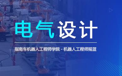 机器人自动化集成-电气设计工程师就业定向班