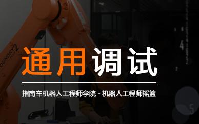 機器人調試工程師就業定向班