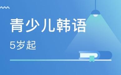 青少兒韓語培訓班
