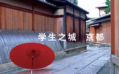 日本京都情報大學院大學招生