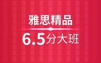 重庆新航道雅思精品冲6.5分班